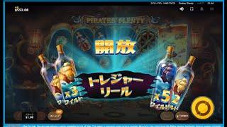 【オンカジ】Pirates Plenty(1/2)トレジャー(6th)リール開放
