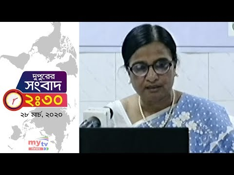 Bangla News Update | 02:30 PM | 28 March 2020 | Coronavirus Update | COVID - 19 | IEDCR | Mytv News