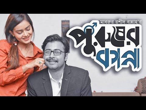 Dhupchaya Entertainment