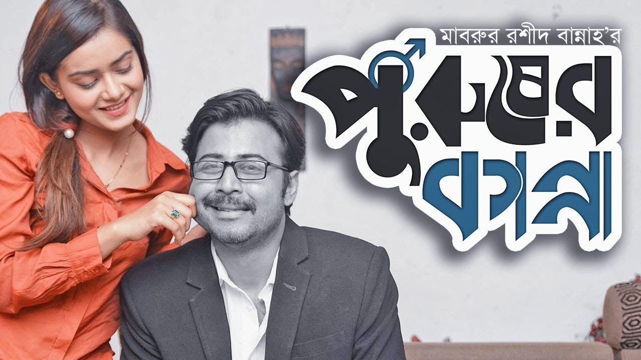 Purusher Kanna   Afran Nisho   Tanjin Tisha   Bannah   Bangla Valentine Natok 2019