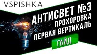 АнтиСвет №3 - Прохоровка. Первая Линия