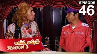 شبکه خنده - فصل سوم - قسمت چهل و ششم / Shabake Khanda - Season 3 - Episode 46