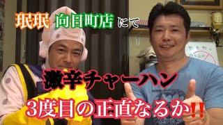 京都府向日市の激辛チャーハンで有名な珉珉(みんみん)向日町店さん。2回目のチャレンジです。前回は、全然世界で3番目にからいチャーハン、...