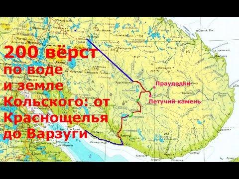 ЗА 200 вёрст по воде и земле Кольского от Краснощелья до Варзуги