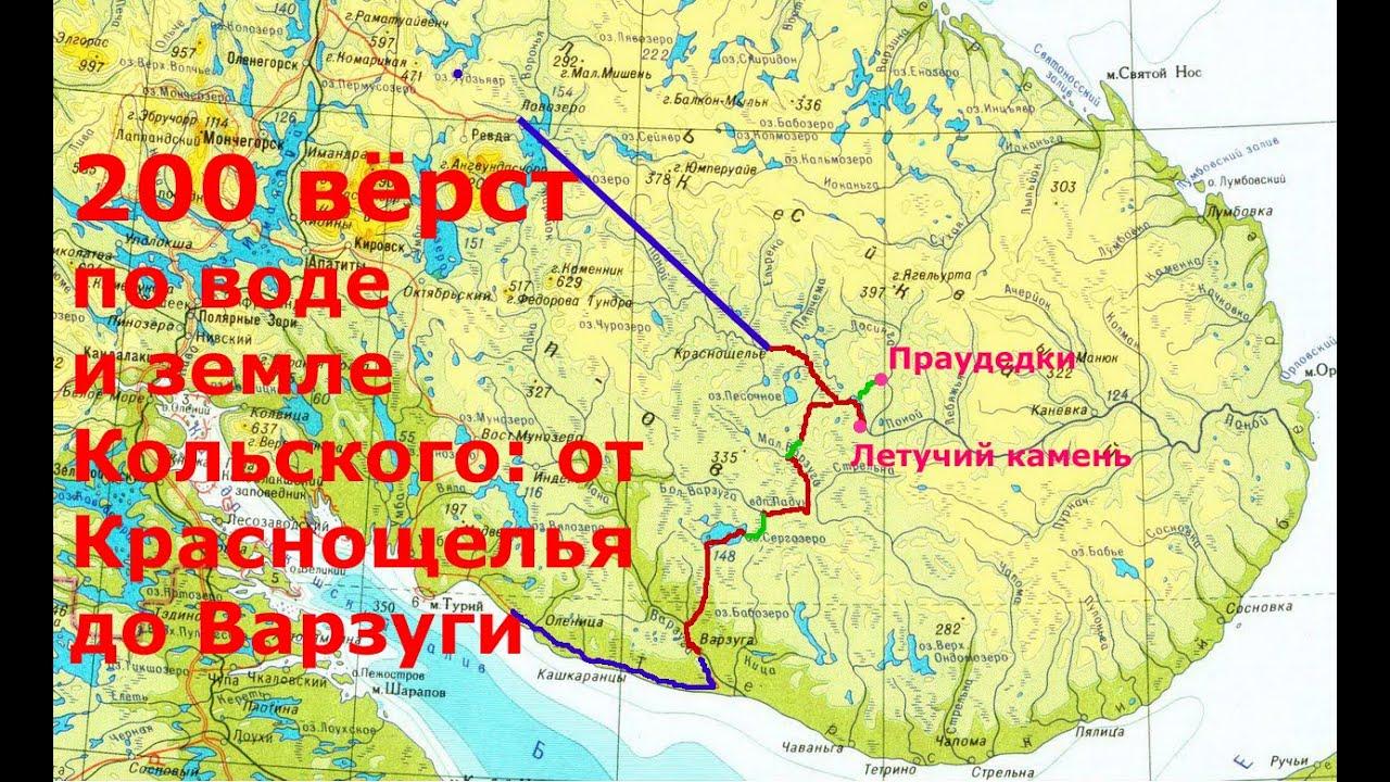 /ЗА/200 вёрст по воде и земле Кольского: от Краснощелья до Варзуги