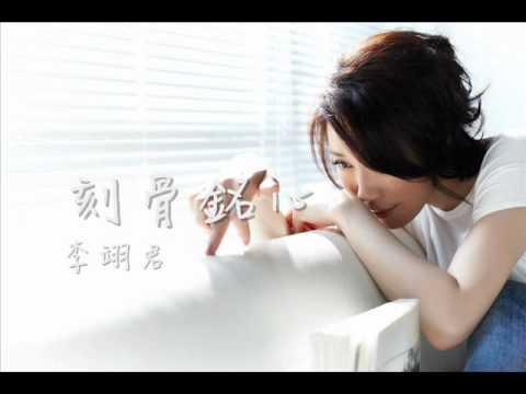 李翊君 - 刻骨銘心