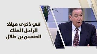 في ذكرى ميلاد الراحل الملك الحسين بن طلال - علي باشا شكري