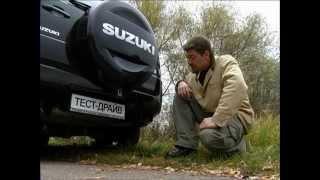 Тест-драйв Suzuki Grand Vitara 2007(место проживание и Коментарии тут http://zenkevich.ru/ правообладатель http://www.utro-russia.ru/ производство ООО