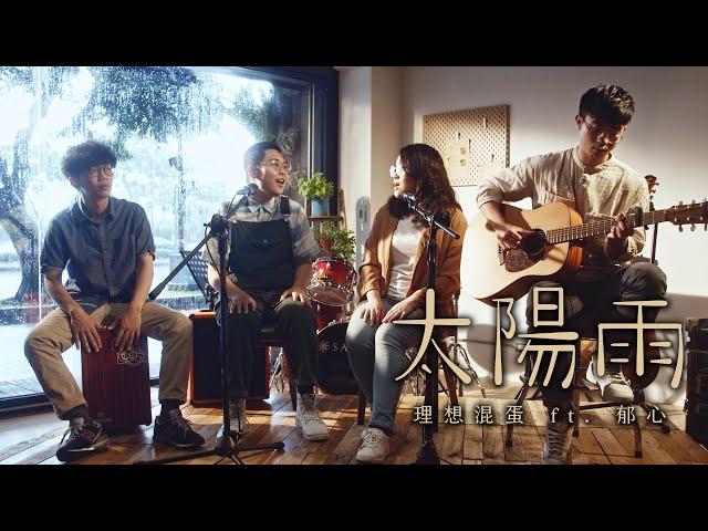 理想混蛋 Bestards【太陽雨】feat. 郁心 Official Music Video