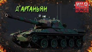 War Thunder : AMX-30 (1972) - ДАртаньян от мира танков