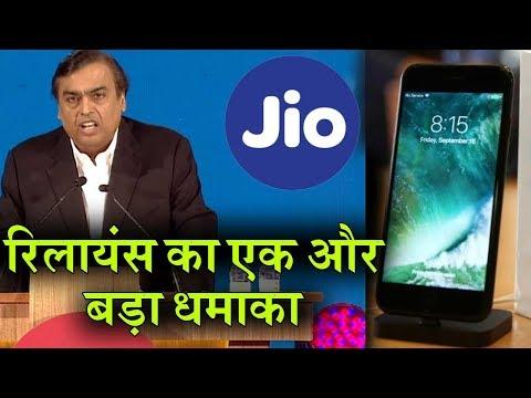 Reliance Jio ने बंद किया Jio Phone बनाना, अब Ambani कर वाले हैं ये बड़ी घोषणा