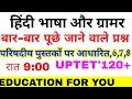 हिंदी भाषा और ग्रामर UPTET 2018 ! लाइव क्लास रात 9:00 ! परिषदीय पुस्तकों 6'7'8' !