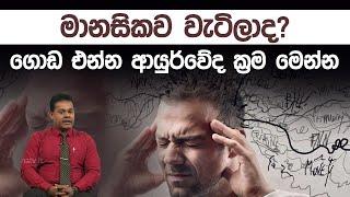 මානසිකව වැටිලාද ගොඩ එන්න ආයුර්වේද ක්රම මෙන්න    Piyum Vila   18 - 02 - 2020   Siyatha TV Thumbnail