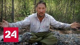 Почему самозваный шаман и его банда рецидивистов не дошли до Москвы - Россия 24