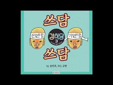 쓰담쓰담 [PAT PAT]  - MINO (송민호), P.O (블락비), 규현 (KYUHYUN)
