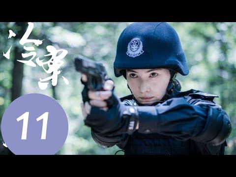 【ENG SUB】《冷案 Cold Case》EP11——主演:李媛,施诗,王雨,蒲萄,陈牧扬