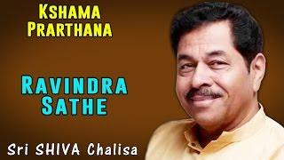 Kshama Prarthana | Ravindra Sathe | (Album: Shri Shiva Chalisa)