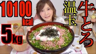 【MUKBANG】 800g Of Beef Flakes On Onion & Egg Rice Bowl + Miso Soup, 5.2Kg , 10100kcal [CC Available]