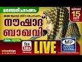 Noushad Baqavi Live 15 10 2016│manjeri Malappuram Prabhashanam video