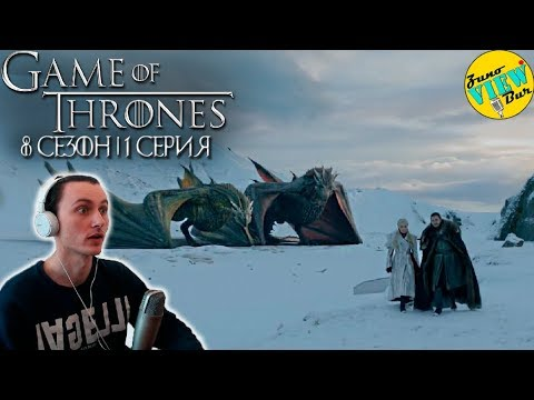 📺 ИГРА ПРЕСТОЛОВ 8 Сезон 1 Серия - РЕАКЦИЯ и ОБЗОР / Game Of Thrones Season 8 Episode 1 REACTION