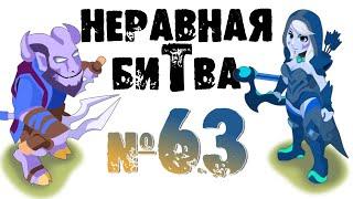 Неравная битва - Выпуск 63 (The Uneven Fight - Episode 63)