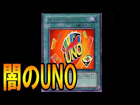 UNOなのに突然闇のゲームが始まる【KUN】