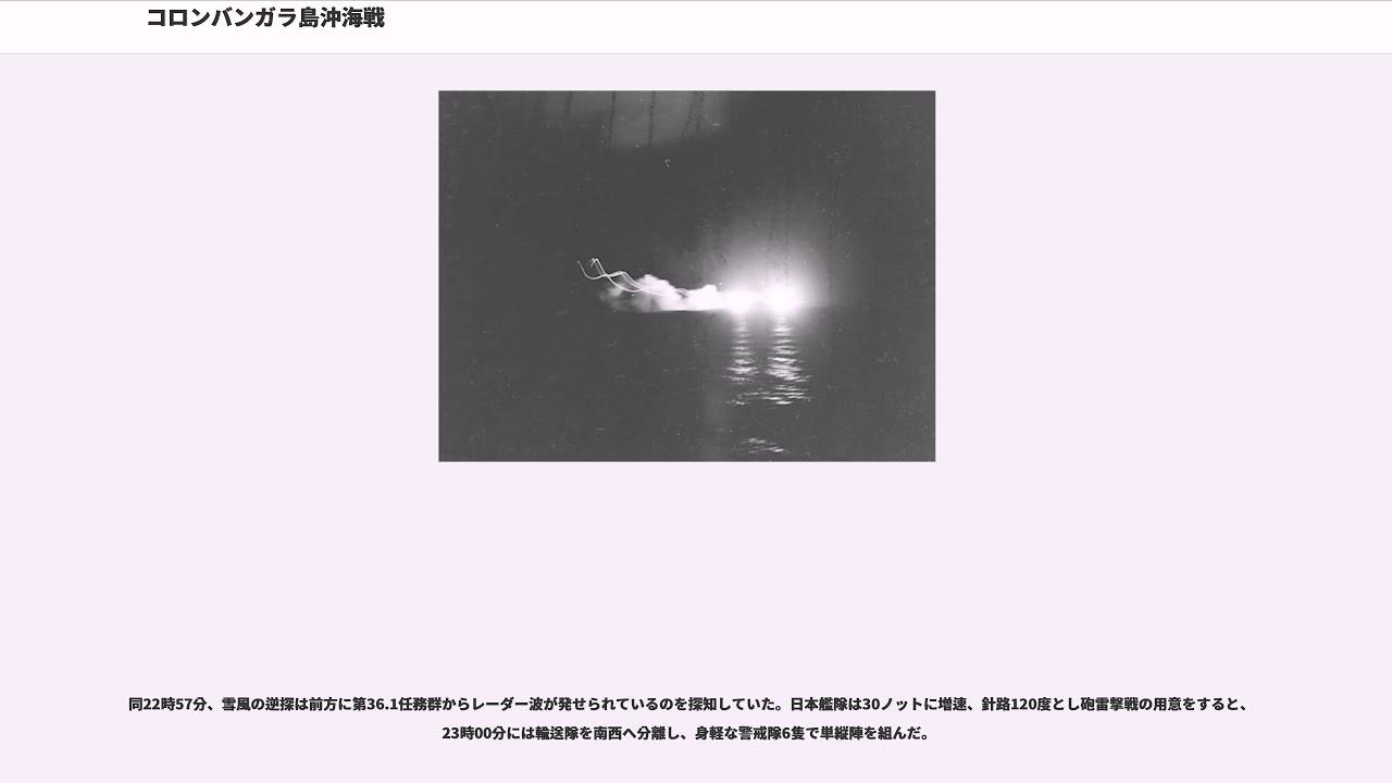 コロンバンガラ島沖海戦 - YouTube