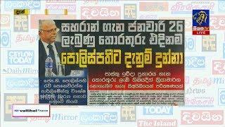 Siyatha Paththare | 25.07.2019 | Siyatha TV Thumbnail