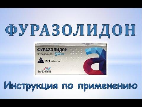 Фуразолидон (таблетки): Инструкция по применению