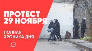 Конфликт в Боровлянах, удар силовика и эмоциональное видео из Малиновки: хроника протеста 29 ноября