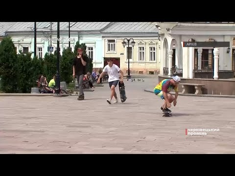Чернівецький Промінь: Незабаром у Чернівцях почнуть облаштування скейт-парку