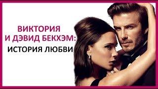 🔴 ВИКТОРИЯ И ДЭВИД БЕКХЭМ: история любви!  ★ Women Beauty Club
