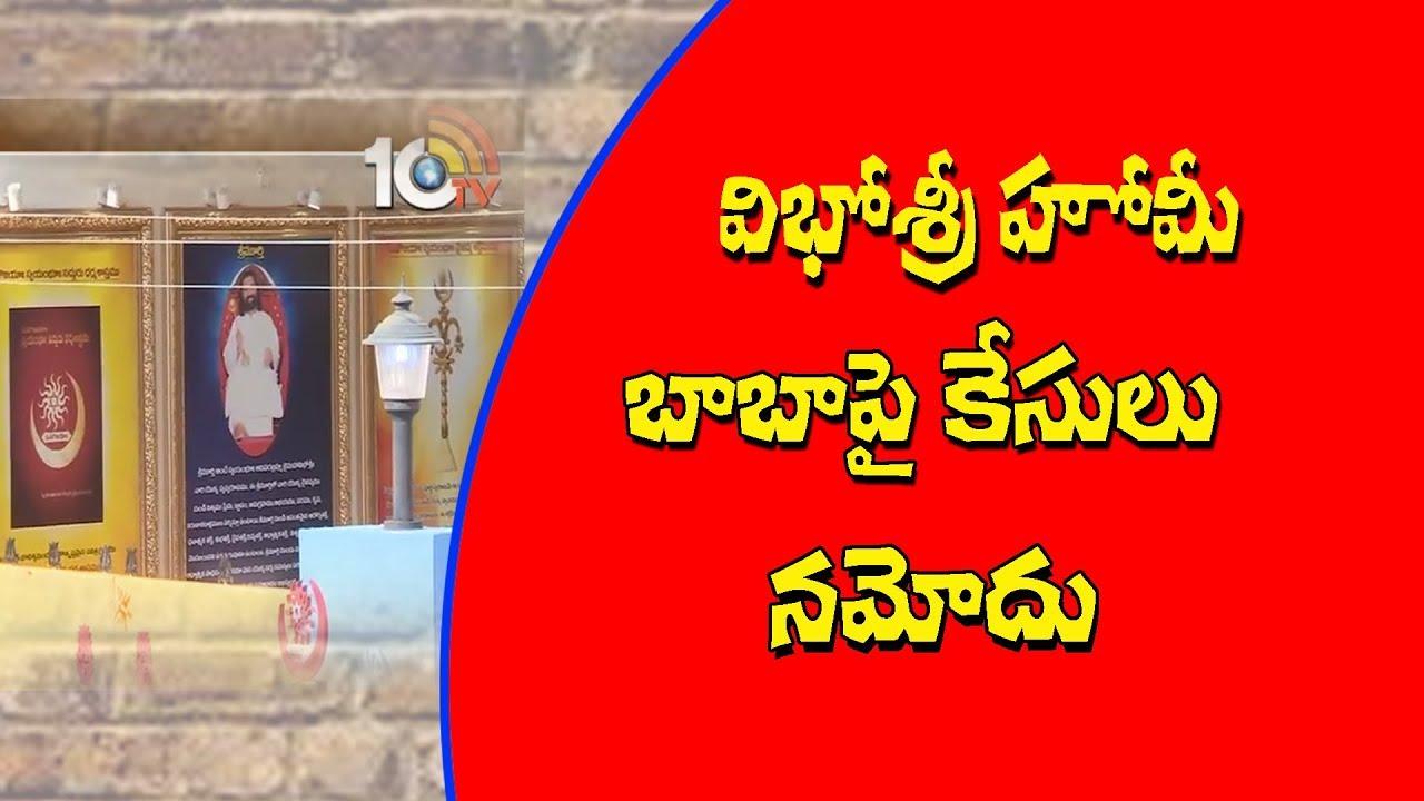 బ-బ-ప-క-స-ల-నమ-ద-case-filed-against-omojaya-baba-aumaujaya-shree-bhavathi-kshetram-10tv