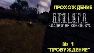 Прохождение STALKER Shadow of Chernobyl № 1. Пробуждение