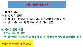 [울산부동산TV ]LH공사 택지 분양자(이주자 택지 포…