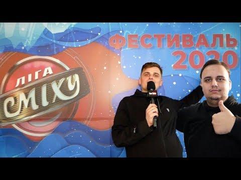 Лига Смеха 2020 фестиваль в Одессе - Закулисье №1