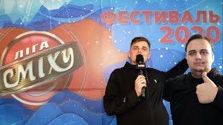 Лига Смеха 2020 фестиваль в Одессе Закулисье 1