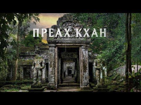 Храмы в джунглях Камбоджи: Преах Кхан