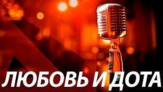 Юрий Хованский - Любовь И Dota Live