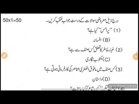 Urdu V V I model question and answer for class 12th/ bihar bord model paper  2018 new pattern in urdu