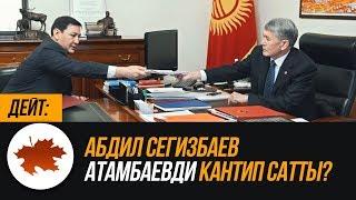 Дейт: Абдил Сегизбаев Атамбаевди кантип сатты?