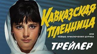 Кавказская пленница. Трейлер