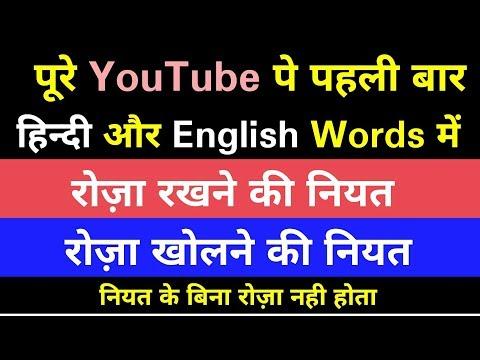 Roza Rakhne Ki Niyat Aur Roza Kholne Ki Niyat In Hindi,Roza Iftiyarne ki dua