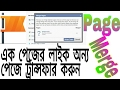 How to merge a facebook page easily 2017 transfer like (bangla Tutorials) Tech guru  xpress