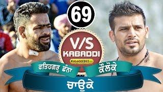 Fatehgarh Channa Vs Kauloke Best Match in Chauke (Bathinda) By Kabaddi365.com