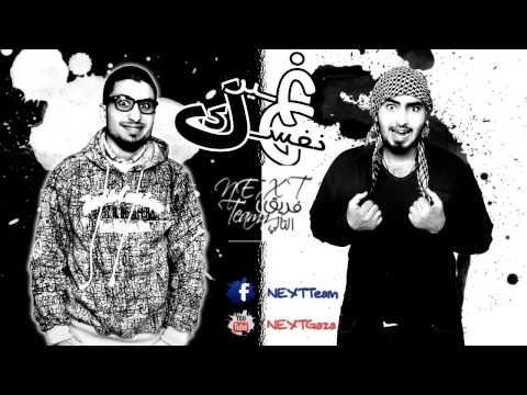 اغنية فريق التالي غير نفسك | راب عربي فلسطيني