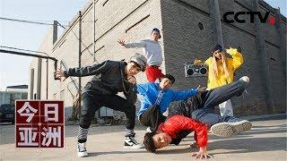 [今日亚洲] 比拼!高手过招 俄国际霹雳舞大赛落幕 | CCTV中文国际