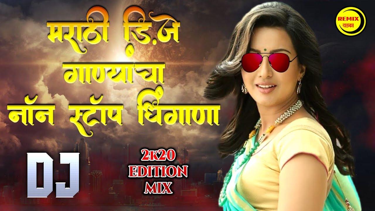नॉनस्टॉप मराठी डि.जे | Nonstop Marathi DJ Song 2020 | DJ Marathi Nonstop Song 2020