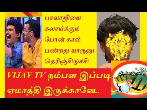 உண்மை வெளிவந்தது KALAKKA POVATHU YAARU Balaji Fan Phone Call Man