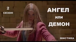 Ангел или демон 2 сезон 12 серия. Сериал, мистика, триллер.